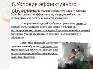 6.Условия эффективного обучения Для того чтобы обучение пациента или его близ