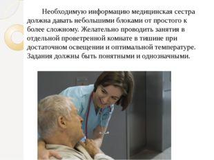 Необходимую информацию медицинская сестра должна давать небольшими блоками о