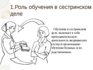 1.Роль обучения в сестринском деле Обучение в сестринском деле, включает в се