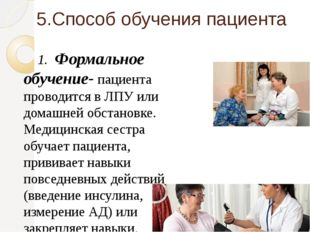 5.Способ обучения пациента 1. Формальное обучение-пациента проводится в ЛПУ