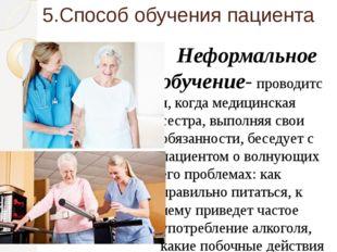 5.Способ обучения пациента Неформальное обучение-проводится, когда медицинск