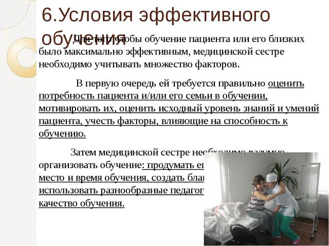 6.Условия эффективного обучения Для того чтобы обучение пациента или его близ...