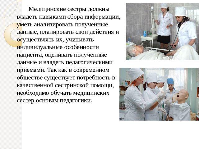 Медицинские сестры должны владеть навыками сбора информации, уметь анализиро...