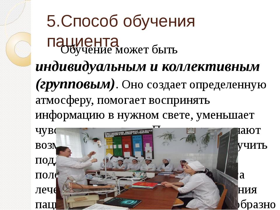 5.Способ обучения пациента Обучение может быть индивидуальным и коллективным...