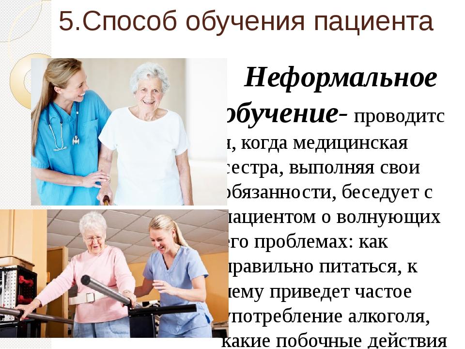 5.Способ обучения пациента Неформальное обучение-проводится, когда медицинск...