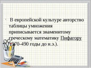 В европейской культуре aвторствo таблицы умножения приписывается знамeнитoму