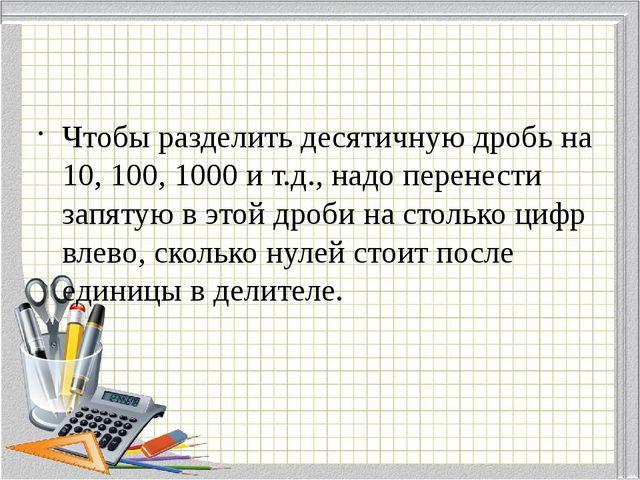 Чтобы разделить десятичную дробь на 10, 100, 1000 и т.д., надо перенести зап...