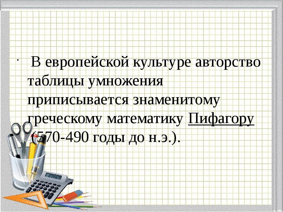 В европейской культуре aвторствo таблицы умножения приписывается знамeнитoму...