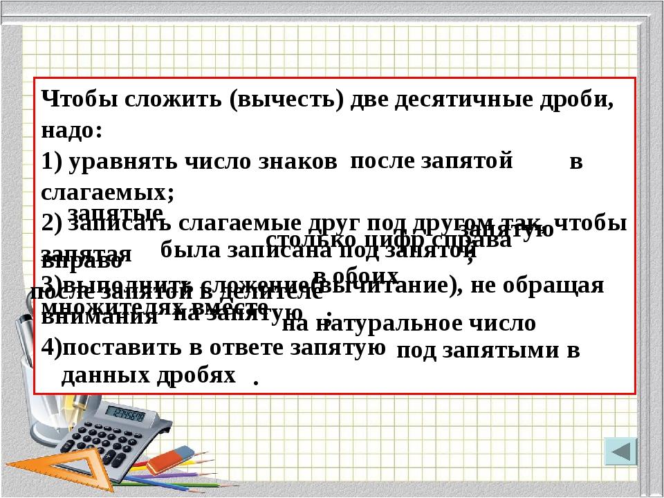 Чтобы сложить (вычесть) две десятичные дроби, надо: 1) уравнять число знаков...