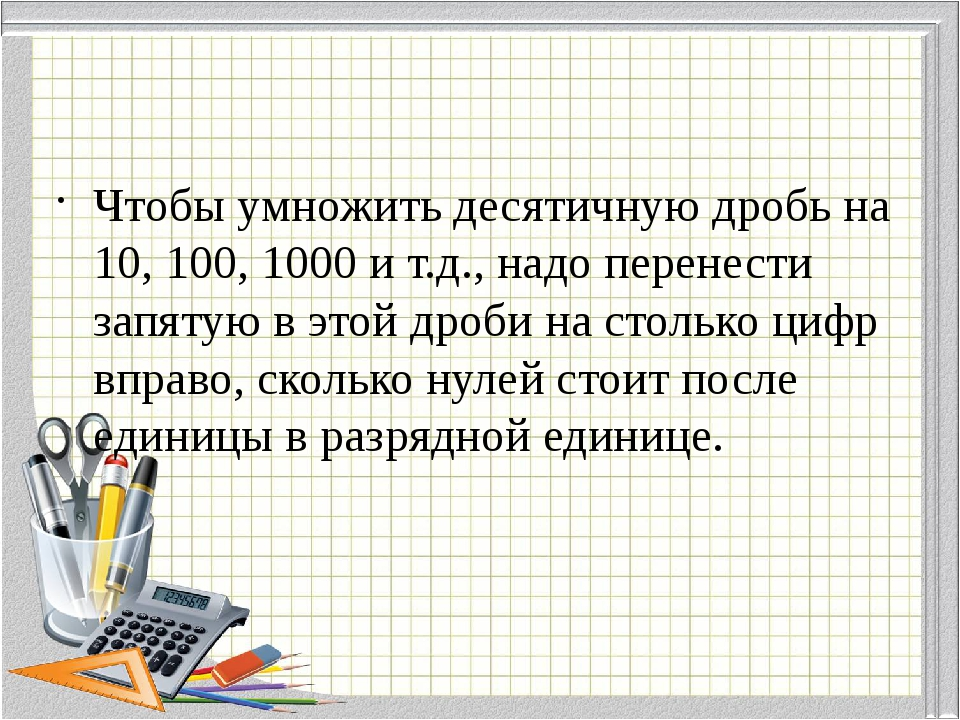 Чтобы умножить десятичную дробь на 10, 100, 1000 и т.д., надо перенести запя...