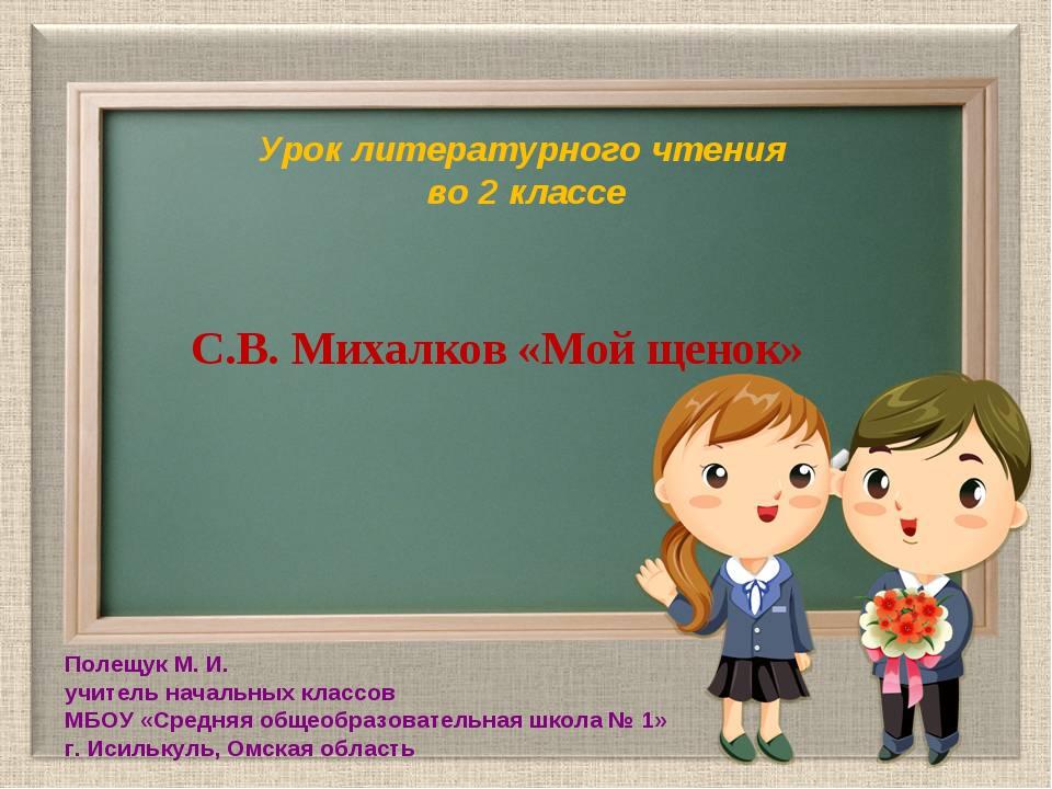 Урок литературного чтения во 2 классе С.В. Михалков «Мой щенок» Полещук М. И....