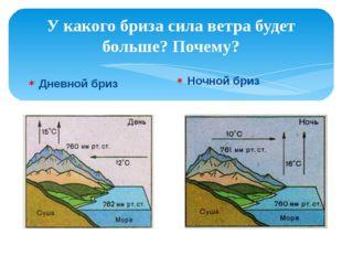 У какого бриза сила ветра будет больше? Почему? Дневной бриз Ночной бриз