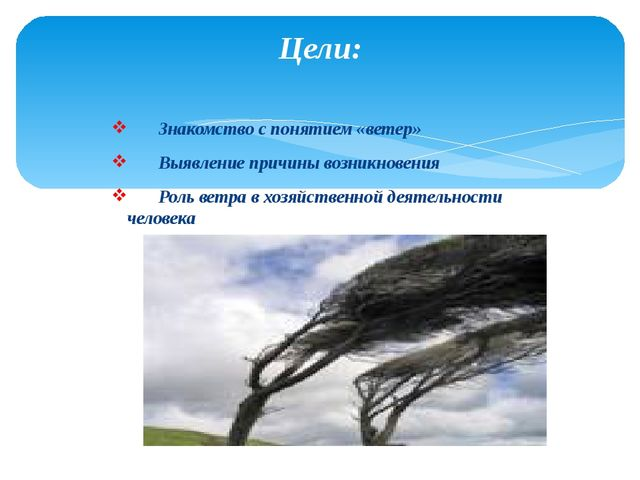 Знакомство с понятием «ветер» Выявление причины возникновения Роль ветра в х...