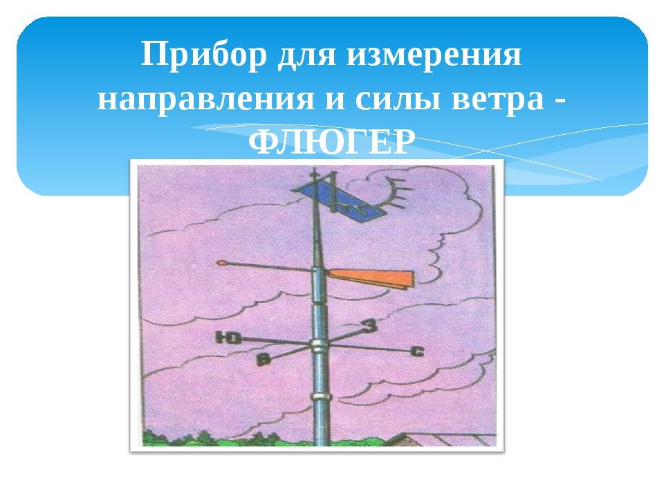 Прибор для измерения направления и силы ветра - ФЛЮГЕР