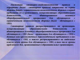 Настоящие санитарно-эпидемиологические правила и нормативы (далее - санитар