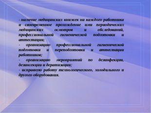 - наличие медицинских книжек на каждого работника и своевременное прохождени