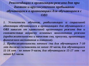 Рекомендации к организации режима дня при дневном и круглосуточном пребывани