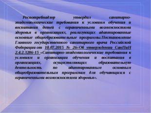 Роспотребнадзор утвердил санитарно-эпидемиологические требования к условиям