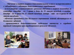 Обучение в первом (первом дополнительном) классе осуществляется с соблюдени
