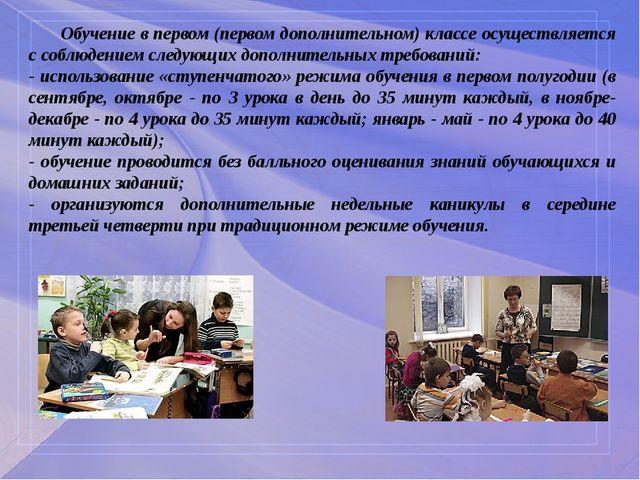 Обучение в первом (первом дополнительном) классе осуществляется с соблюдени...