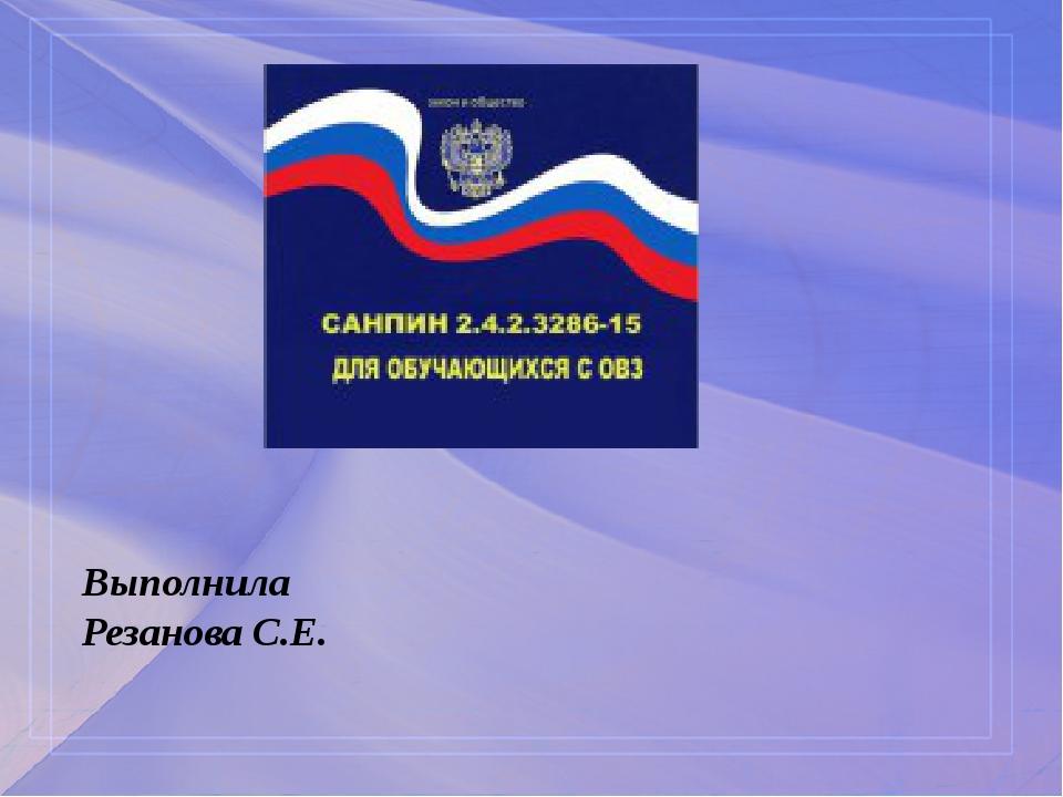 Выполнила Резанова С.Е.