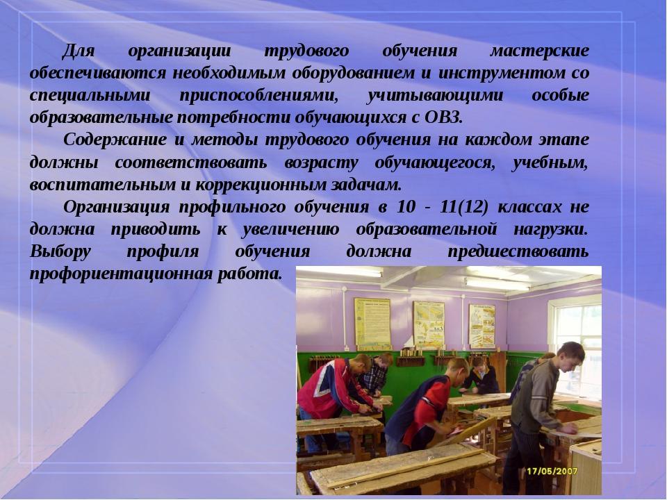 Для организации трудового обучения мастерские обеспечиваются необходимым об...