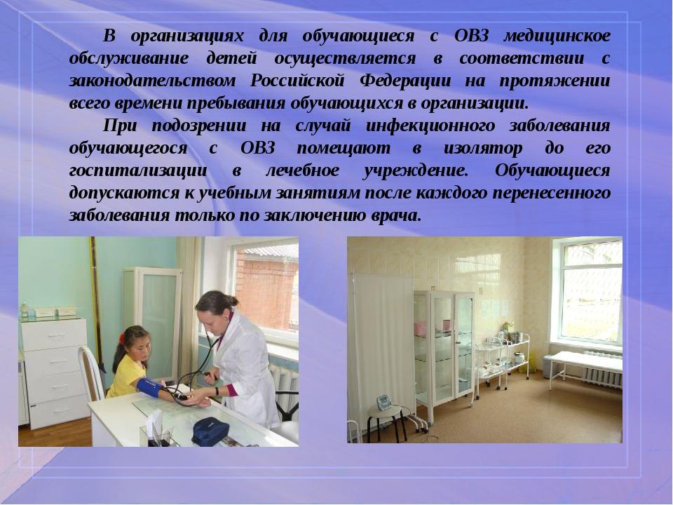 В организациях для обучающиеся с ОВЗ медицинское обслуживание детей осущест...
