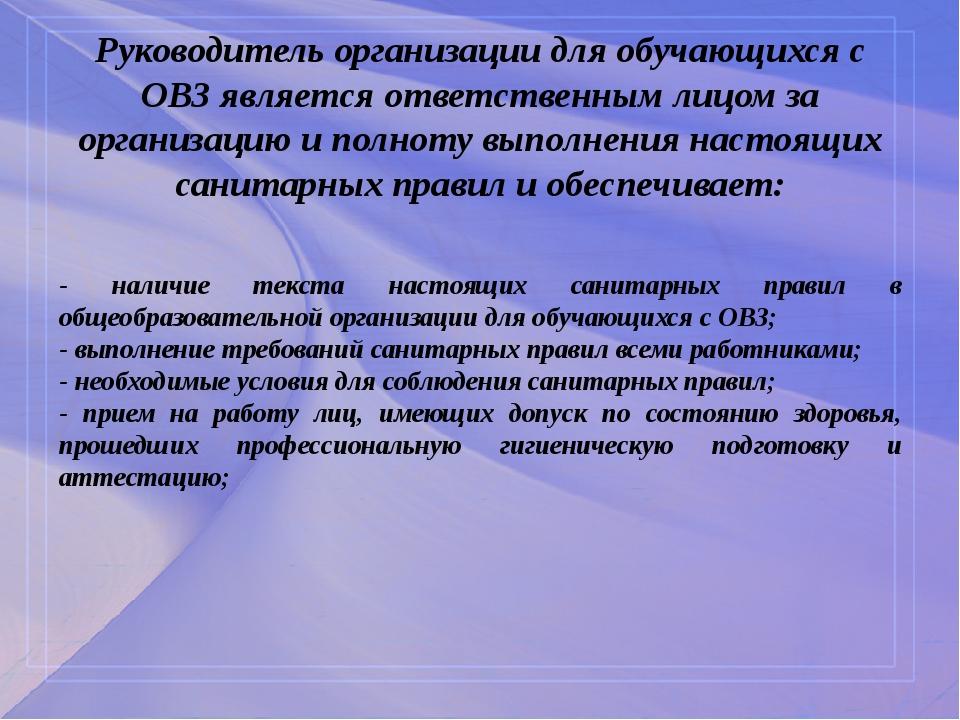 Руководитель организации для обучающихся с ОВЗ является ответственным лицом...