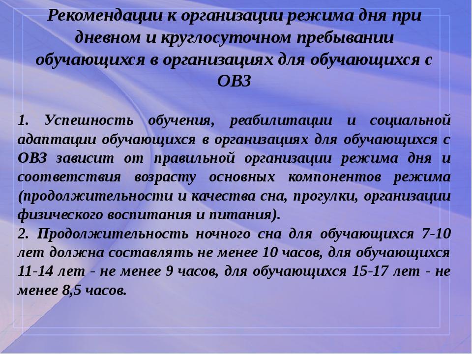 Рекомендации к организации режима дня при дневном и круглосуточном пребывани...
