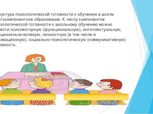 Структура психологической готовности к обучению в школе многокомпонентное обр...