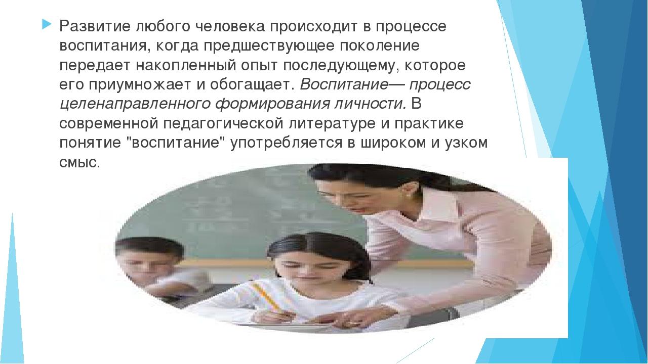 Развитие любого человека происходит в процессе воспитания, когда предшествующ...
