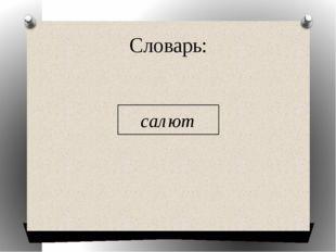 Словарь: салют