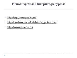 Используемые Интернет-ресурсы: http://agro-ukraine.com/ http://doshkolnik.inf