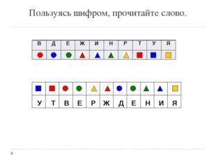 Пользуясь шифром, прочитайте слово. У Т В Е Р Ж Д Е Н И Я В Д Е Ж И Н Р Т У Я