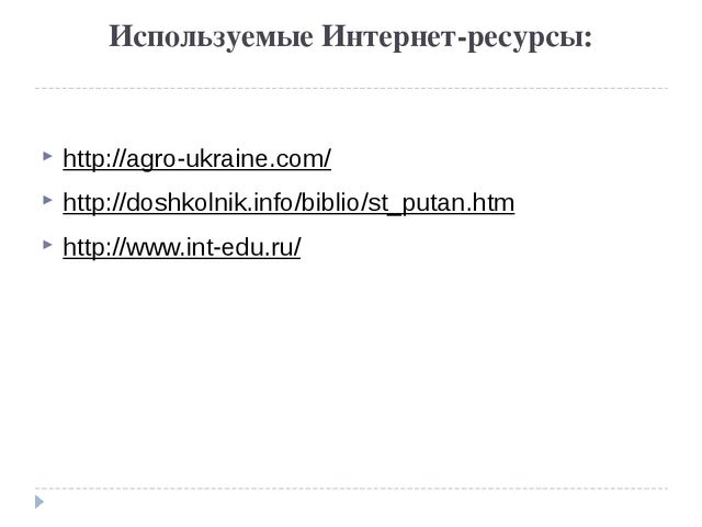 Используемые Интернет-ресурсы: http://agro-ukraine.com/ http://doshkolnik.inf...