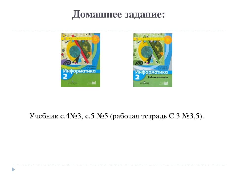 Домашнее задание: Учебник с.4№3, с.5 №5 (рабочая тетрадь С.3 №3,5).