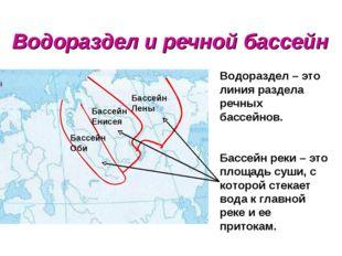 Водораздел и речной бассейн Водораздел – это линия раздела речных бассейнов.