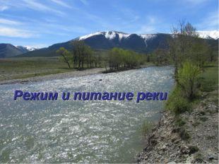 Режим и питание реки