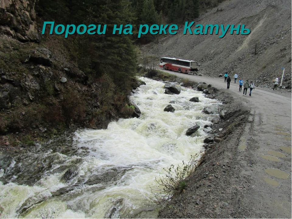 Пороги на реке Катунь