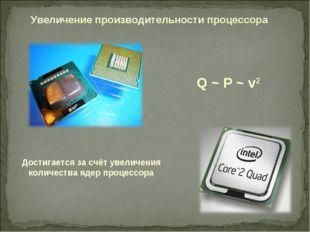 Увеличение производительности процессора Достигается за счёт увеличения колич