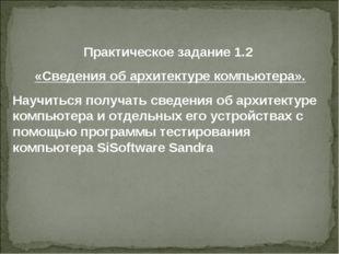 Практическое задание 1.2 «Сведения об архитектуре компьютера». Научиться полу
