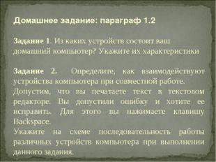 Домашнее задание: параграф 1.2 Задание 1. Из каких устройств состоит ваш дома