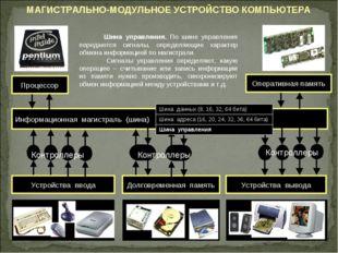 МАГИСТРАЛЬНО-МОДУЛЬНОЕ УСТРОЙСТВО КОМПЬЮТЕРА Информационная магистраль (шина)