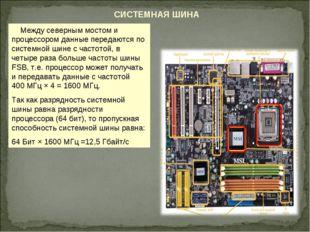 СИСТЕМНАЯ ШИНА Между северным мостом и процессором данные передаются по систе