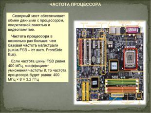 ЧАСТОТА ПРОЦЕССОРА Северный мост обеспечивает обмен данными с процессором, оп