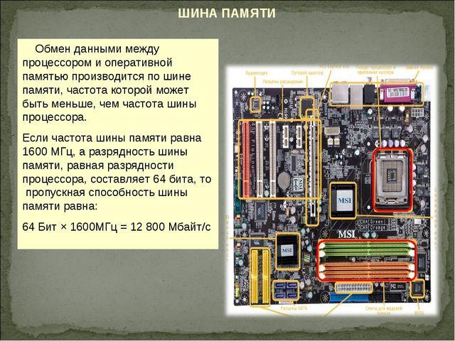 ШИНА ПАМЯТИ Обмен данными между процессором и оперативной памятью производитс...