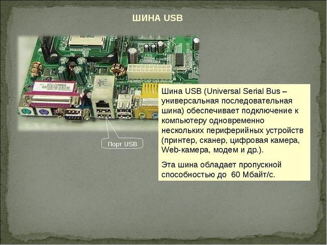 ШИНА USB Шина USB (Universal Serial Bus – универсальная последовательная шина...
