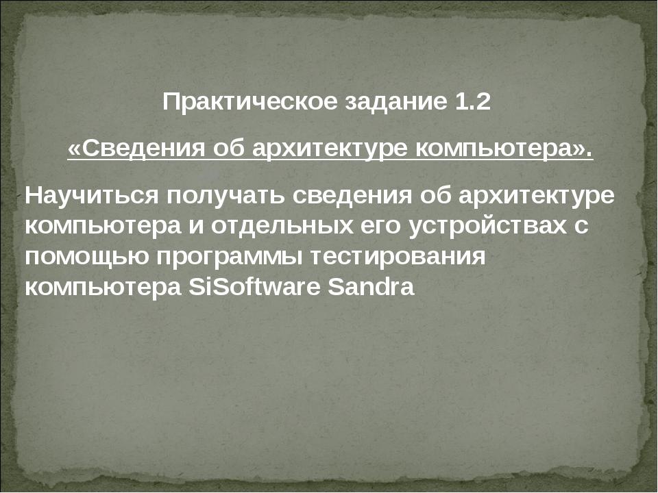Практическое задание 1.2 «Сведения об архитектуре компьютера». Научиться полу...