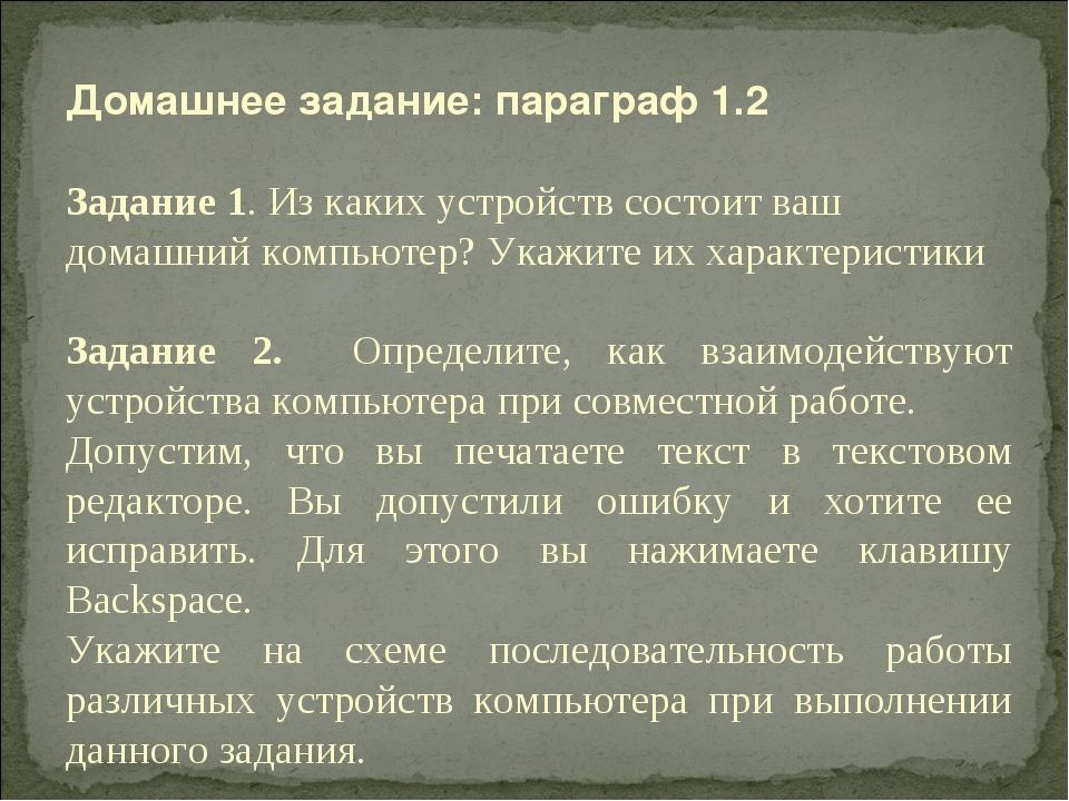 Домашнее задание: параграф 1.2 Задание 1. Из каких устройств состоит ваш дома...