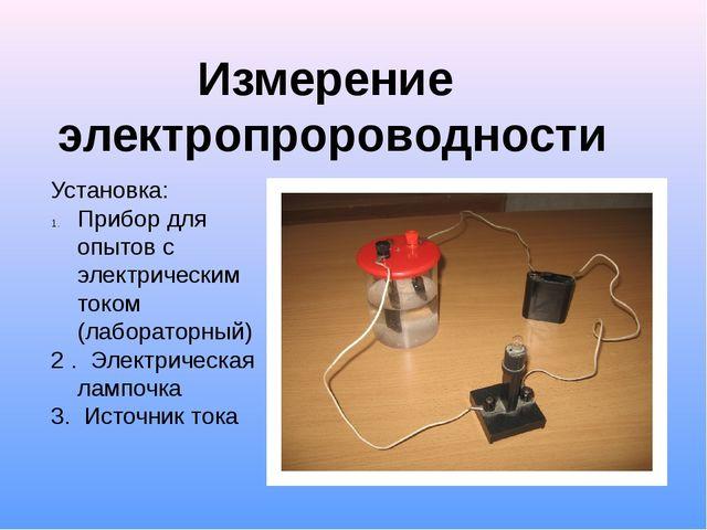 Измерение электропророводности Установка: Прибор для опытов с электрическим т...